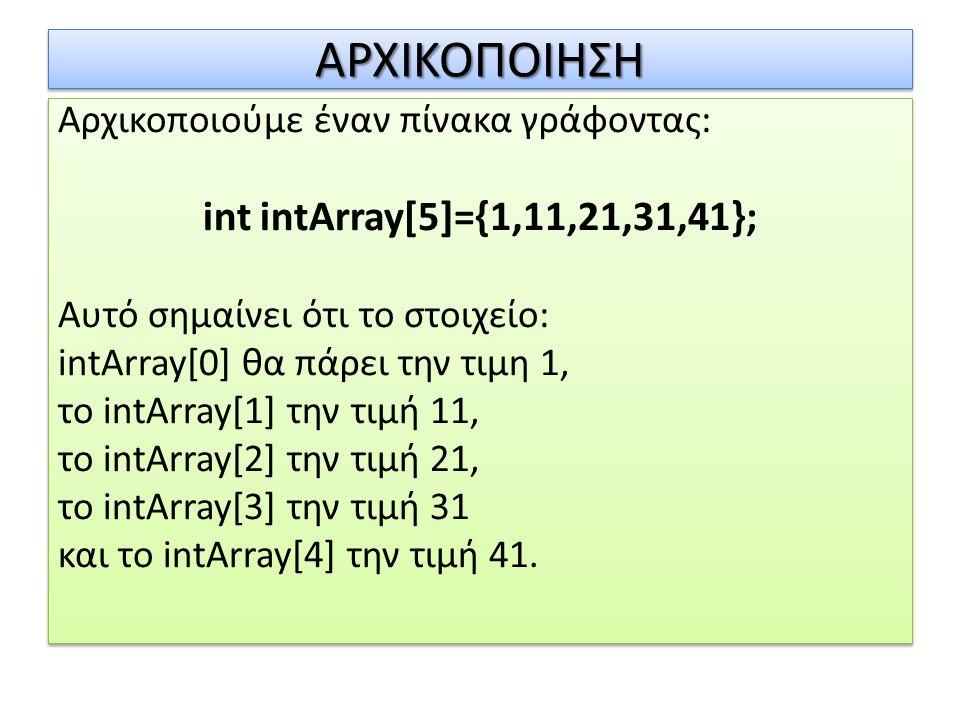ΑΡΧΙΚΟΠΟΙΗΣΗ int intArray[5]={1,11,21,31,41};